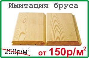 Имитация бруса (фальш-брус) в Челябинске