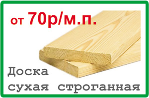 Доска сухая строганная в Челябинске