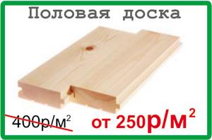 Половая доска (шпунт) в Челябинске