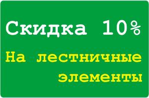 Скидка на лестницу в Челябинске
