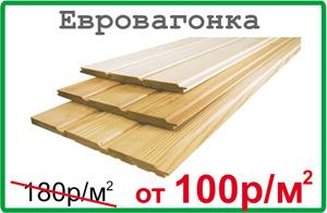 Евровагонка в Челябинске